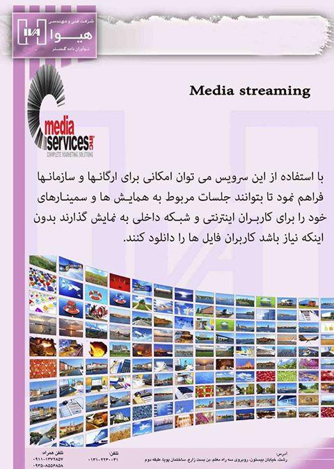 کارگاه رایگان media streaming