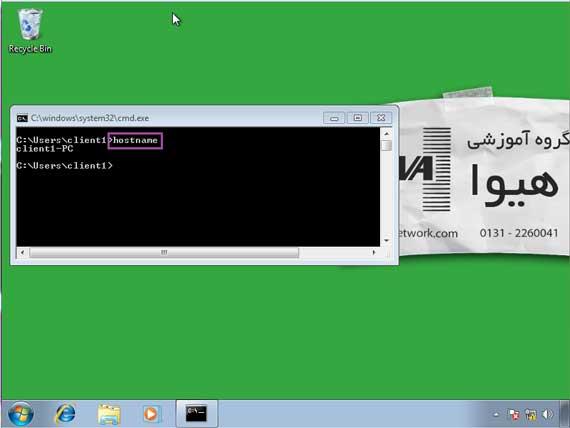 02- آموزش Remote desktop گروه آموزشی هیوا