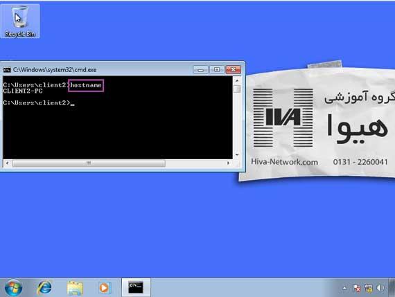 03- آموزش Remote desktop گروه آموزشی هیوا
