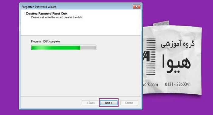 دانلود PDF آموزش ساخت Password Reset Disk هیوا شبکه - تصویر 5