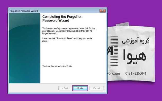 دانلود PDF آموزش ساخت Password Reset Disk هیوا شبکه - تصویر 6