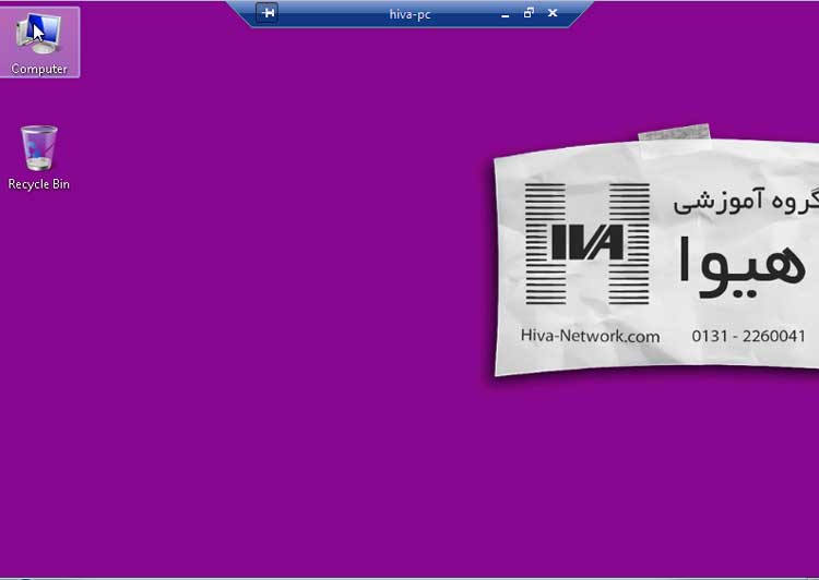 13- آموزش Remote desktop گروه آموزشی هیوا