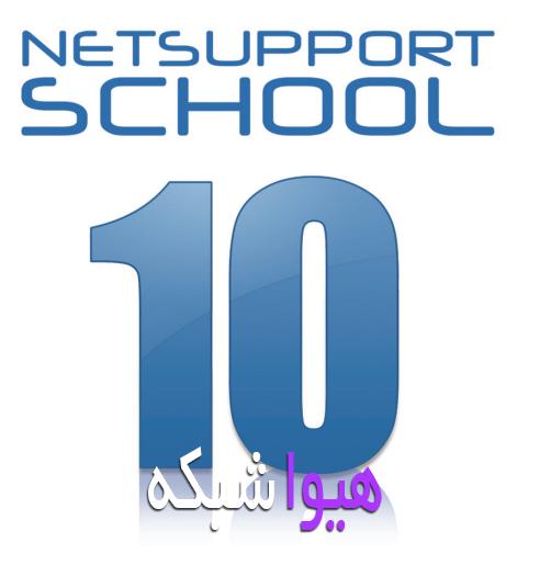 آموزش نرم افزار NetSupport- تصویر 1- گروه آموزشی هیوا شبکه