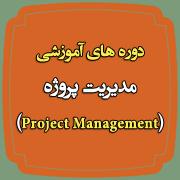 مدیریت و امنیت اطلاعات