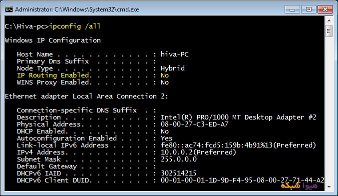 آموزش تبدیل ویندوز 7 به Router windows router 03