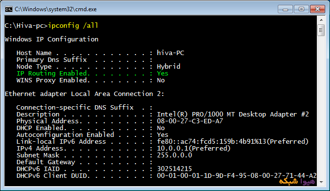 آموزش تبدیل ویندوز 7 به Router windows router 06