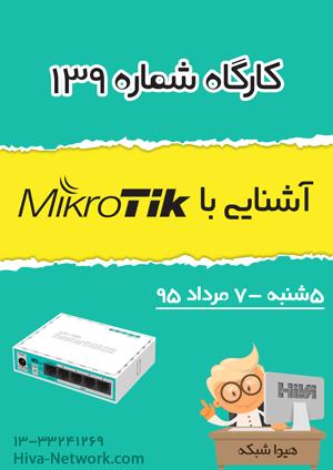 کارگاه تخصصی mikrotik