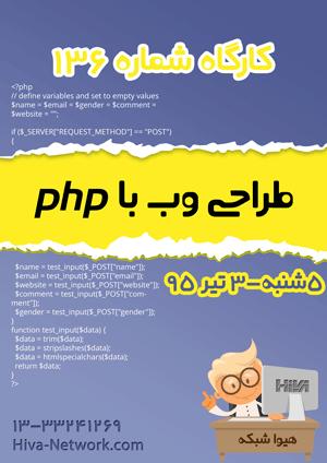 کارگاه تخصصی طراحی وب با php