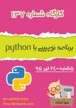 کارگاه تخصصی برنامه نویسی با پایتون