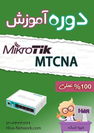 Course-Mikrotik