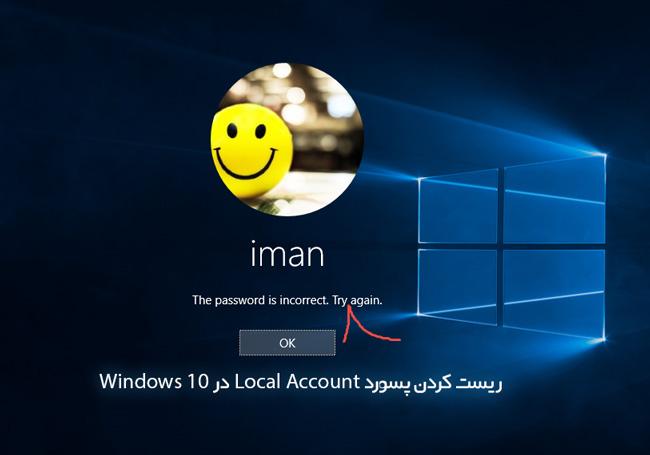 ریست کردن پسورد local Account در ویندوز 10 Reset Windows 10 Password for Local Account 00
