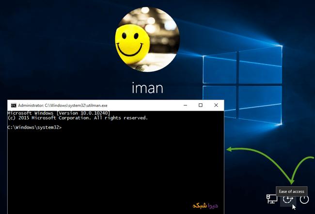 ریست کردن پسورد local Account در ویندوز 10 Reset Windows 10 Password for Local Account 05