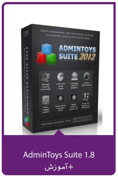دانلود نرم افزار شبکه : Admin Toys Suite