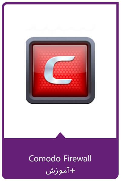دانلود نرم افزار شبکه : Comodo