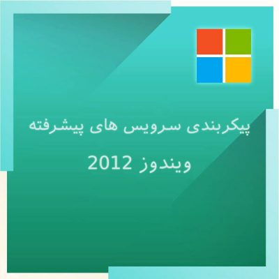 Configure Windows Server 2012 Services