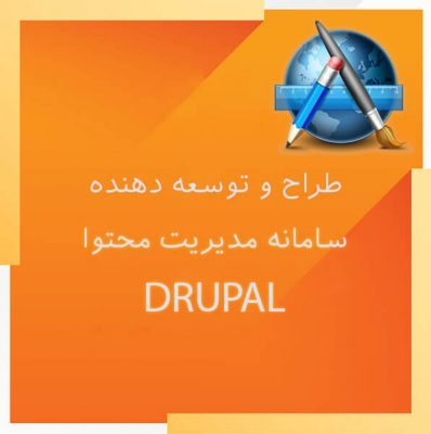 طراح و توسعه دهنده سیستم های مدیریت محتوا با Drupal