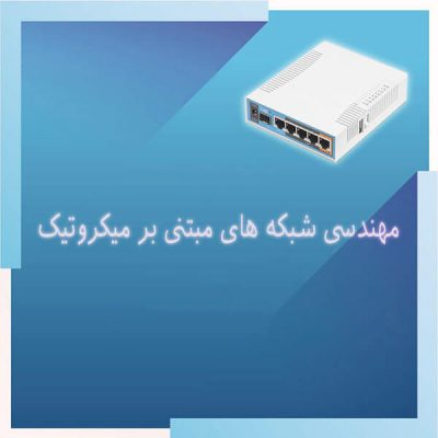 Mikrotik Engineering