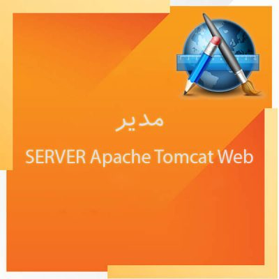 مدیر SERVER Apache Tomcat Web