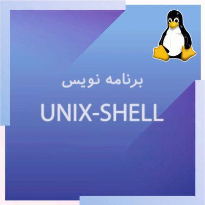 برنامه نویس UNIX SHELL