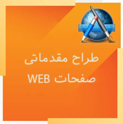 Web page designer