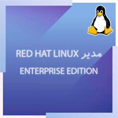 مدیر RED HAT Linux Enterprise Edition